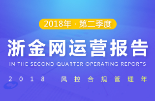 浙金网2018第二季度运营报告