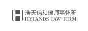 浩天信和(杭州)律师事务所